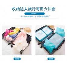 Travelling 6pcs Organizer Storage Bag (A32)